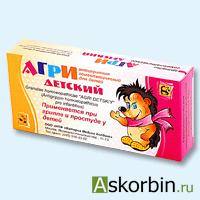 агри антигриппин гомеоп.гран. 20г., фото 5