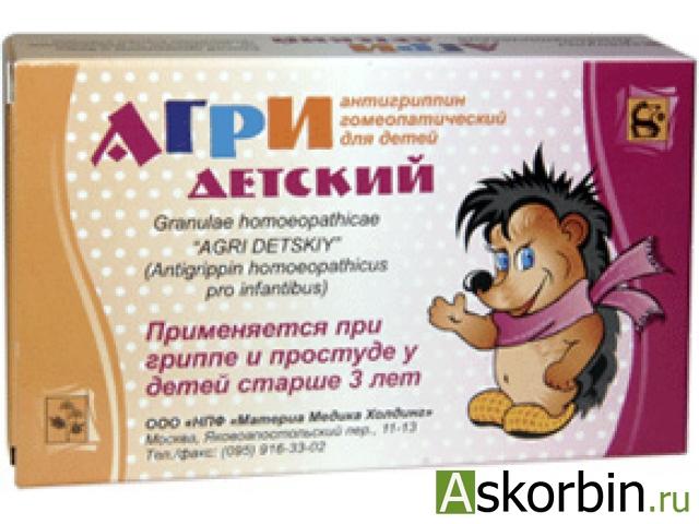 агри антигриппин гомеоп.гран. 20г., фото 2