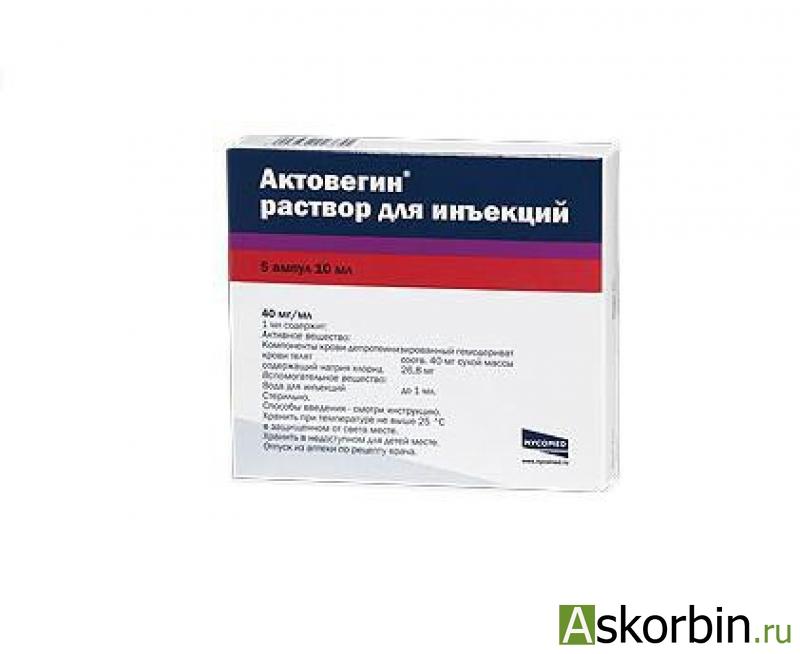 Актовегин уколы отзывы при остеохондрозе