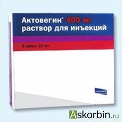 актовегин 10мл 5 амп., фото 5