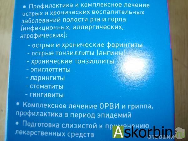 аквалор горло 125мл (алоэ/ромаш) дет/взр, фото 1