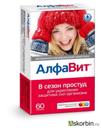 алфавит 60 тб в сезон простуд, фото 3
