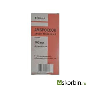 АМБРОКСОЛ 0,015/5МЛ 100МЛ ФЛАК СИРОП, фото 3