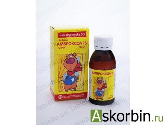 АМБРОКСОЛ 0,015/5МЛ 100МЛ ФЛАК СИРОП, фото 1