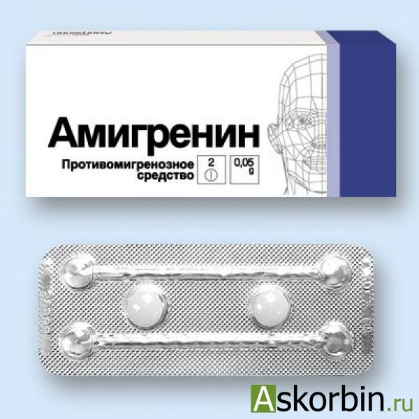 амигренин 0,1г 2 тб, фото 2
