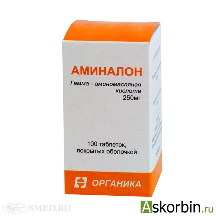АМИНАЛОН 0,25 N100 ТАБЛ П/О, фото 1