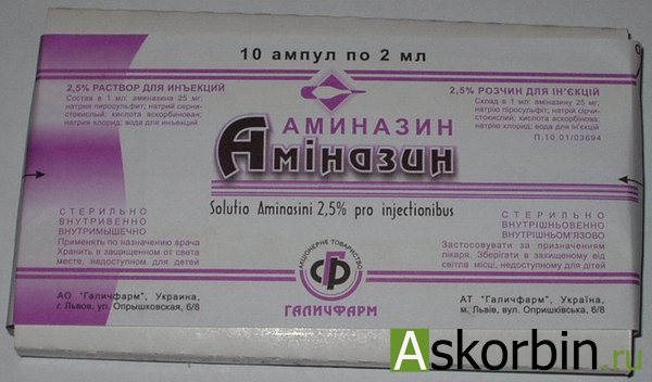 АМИНАЗИН 0,1 N10 ДРАЖЕ, фото 1