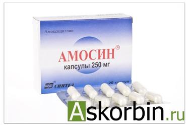 амосин (амоксицилин)0.25 10 тб, фото 3