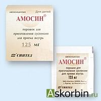 амосин (амоксицилин)0.25 20 капс, фото 3