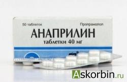 анаприлин 40мг 50 таб., фото 4