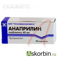 анаприлин 40мг 50 таб., фото 5