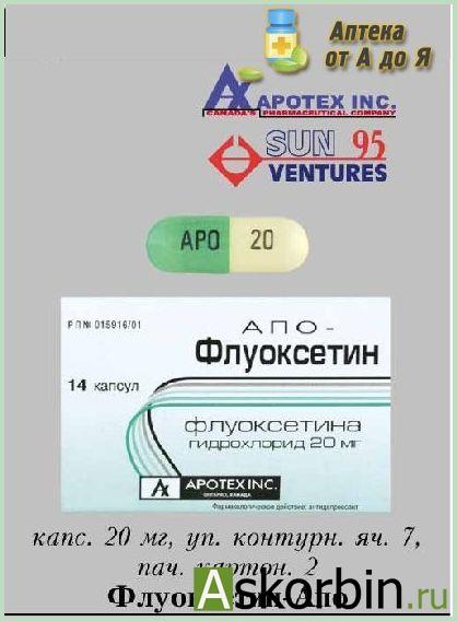 апо-флуоксетин 20мг 20 кап., фото 2