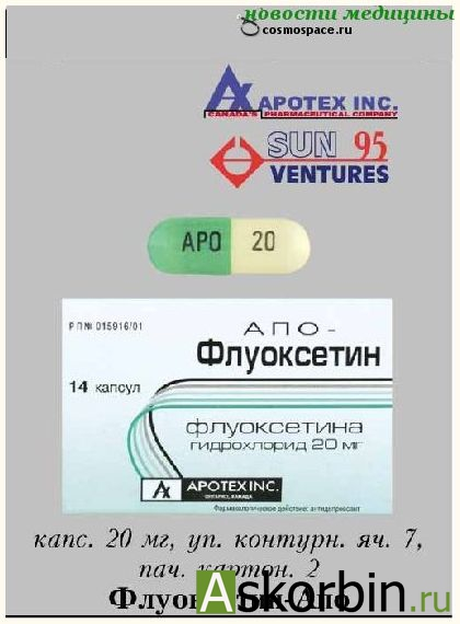 апо-флуоксетин 20мг 20 кап., фото 1