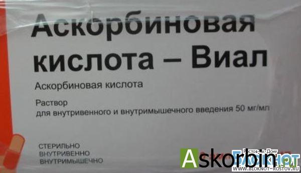 АСКОРБИНОВАЯ К-ТА-ВИАЛ 0,05/МЛ 2МЛ N10 АМП Р-Р, фото 1