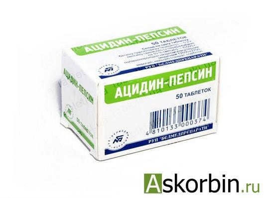 ацидин-пепсин 0,25 50, фото 4