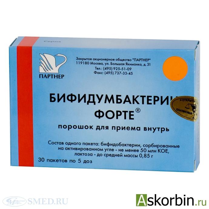 бифидумбактерин 5доз 10 пакет, фото 3