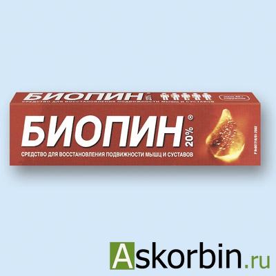 биопин 5% 40г мазь, фото 2