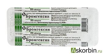 БРОМГЕКСИН 0,008 N10 ТАБЛ, фото 2