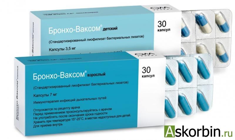 Бронхо-ваксом капс.3,5мг N10 капс., фото 4