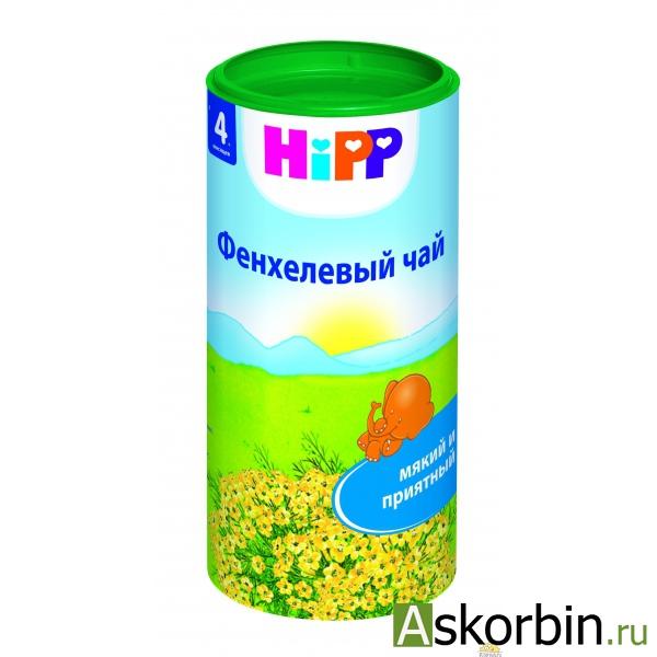 ЧАЙ HIPP ФЕНХЕЛЕВЫЙ 4+ 200,0, фото 1