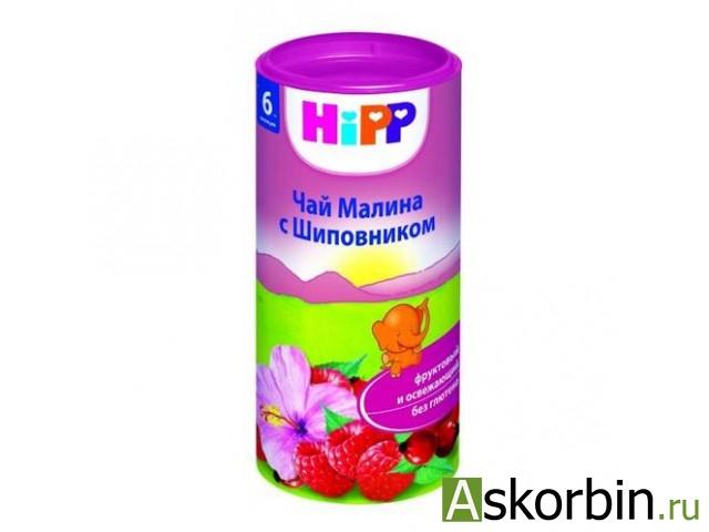 ЧАЙ HIPP МАЛИНА С ШИПОВНИКОМ 6+ 200,0, фото 2