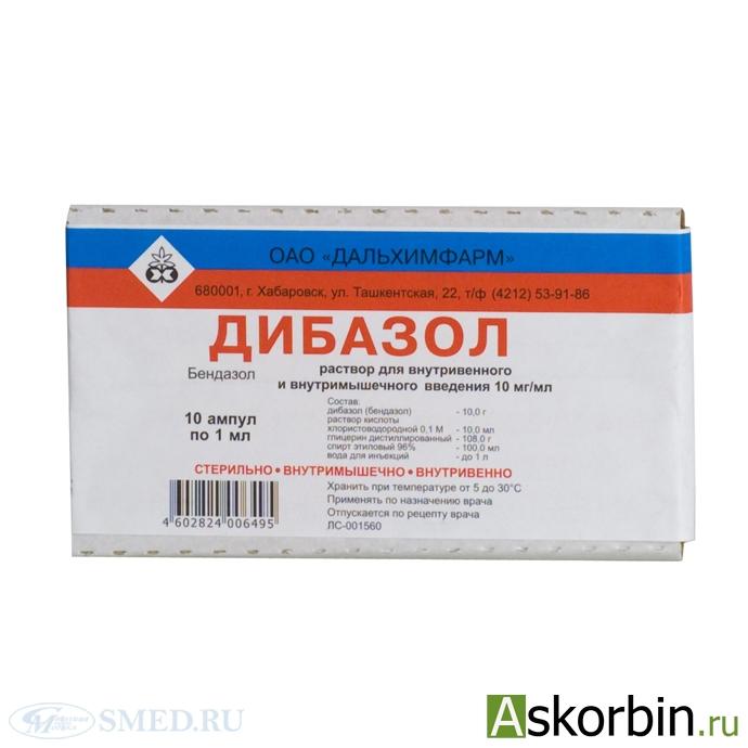 дибазол 1% 1мл 10, фото 2