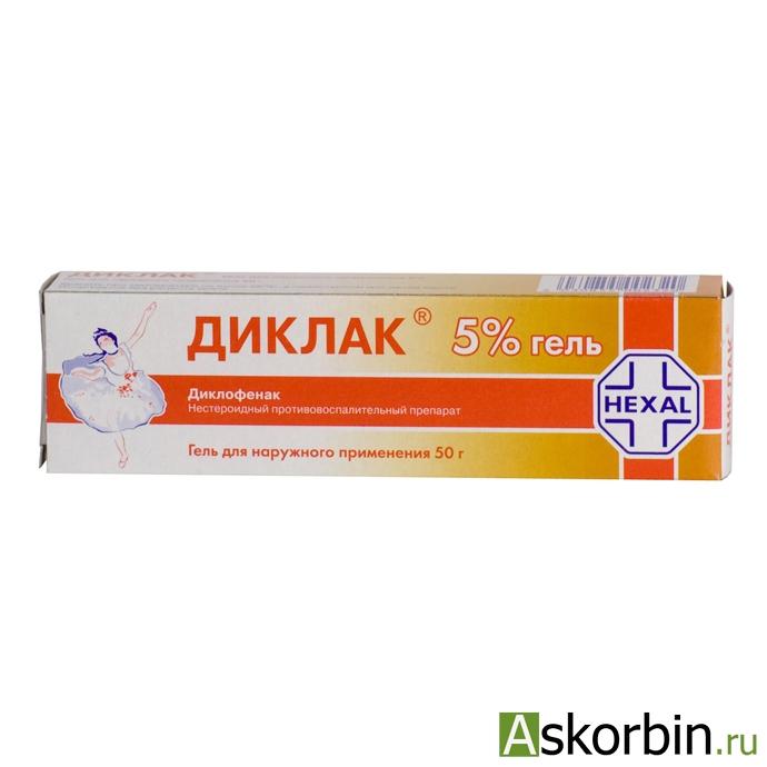 гель индометацин инструкция по применению цена отзывы аналоги - фото 11