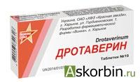 дротаверин 2мл 10 амп, фото 3