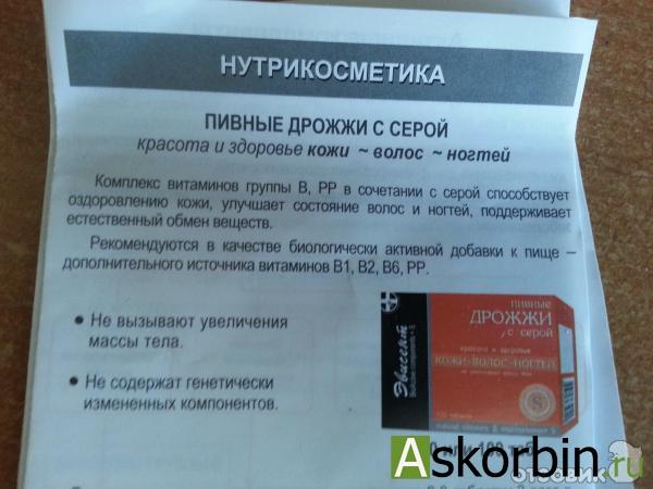 эвисент гель дрожжи с серой д/душ/про150, фото 2