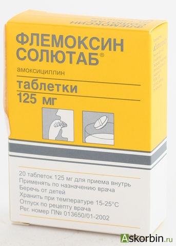 флемоксин солютаб 125мг 20таб.дисперг., фото 3