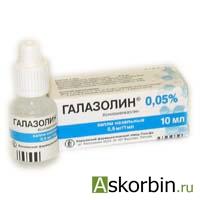 галазолин 0.05% 10мл, фото 4