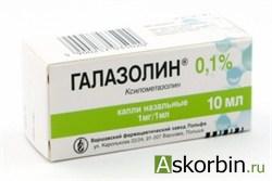 галазолин 0.1% 10мл, фото 2