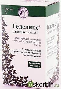 геделикс 100мл сироп от кашля, фото 3
