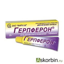 герпферон 5г мазь д/местн.прим., фото 1