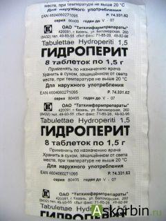 гидроперит 1.5г 8, фото 3
