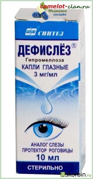 гипромелоза-п 0,5% 10мл капли фл/кап, фото 3