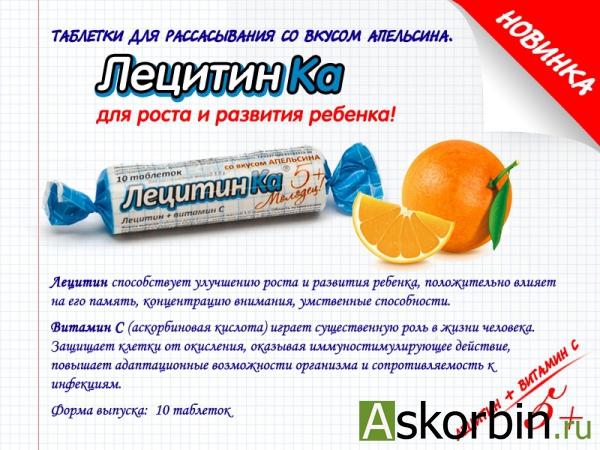 Лецитин для беременных отзывы 28