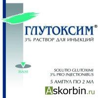 ГЛУТОКСИМ 0,03/МЛ 1МЛ N5 АМП Р-Р Д/ИН, фото 7