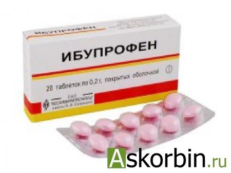 ибупрофен 0.2 50, фото 2