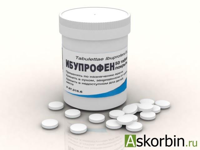 ибупрофен 0.2 50, фото 1