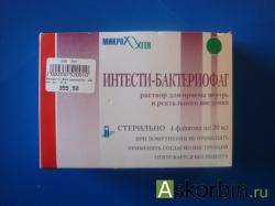 интести-бактериофаг р-р 20мл 4 флак, фото 2