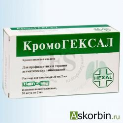 кромогексал р-р д/ингал.20мг 2мл 50, фото 3