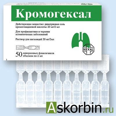 кромогексал р-р д/ингал.20мг 2мл 50, фото 2
