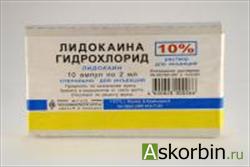 лидокаин 10% 2мл 10 амп., фото 2