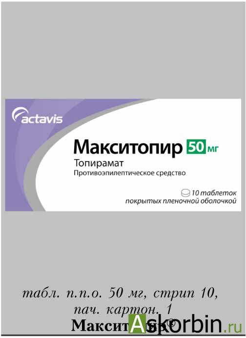 МАКСИТОПИР 0,1 N10 ТАБЛ П/О, фото 1