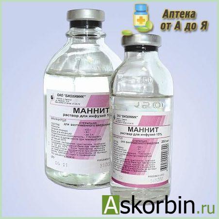 маннит 15% 400 мл р-р д/инф, фото 2