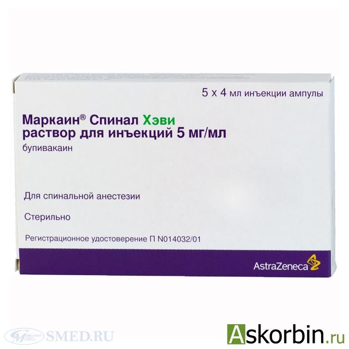 маркаин спинал 0.5% 4мл 5 р-р д/ин амп., фото 2