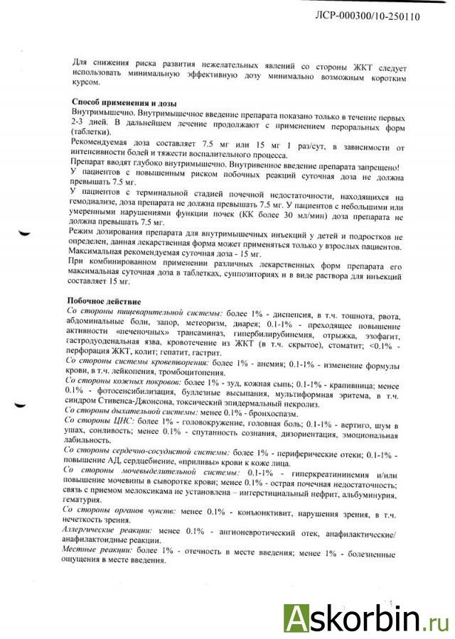 МЕЛОКСИКАМ ДС 0,01/МЛ 1,5МЛ N3 АМП Р-Р В/М, фото 1