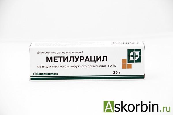 метилурацил мазь 10%-25,0, фото 6