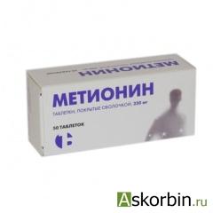 метионин 250мг 50 таб.п/о, фото 1